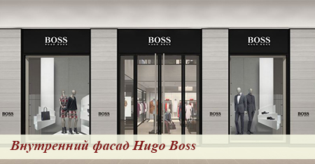 Hugo_Boss_gallery_inside.jpg