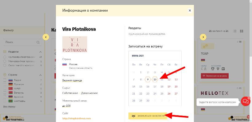 Opera Снимок_2021-04-16_145957_bee-together.ru.png