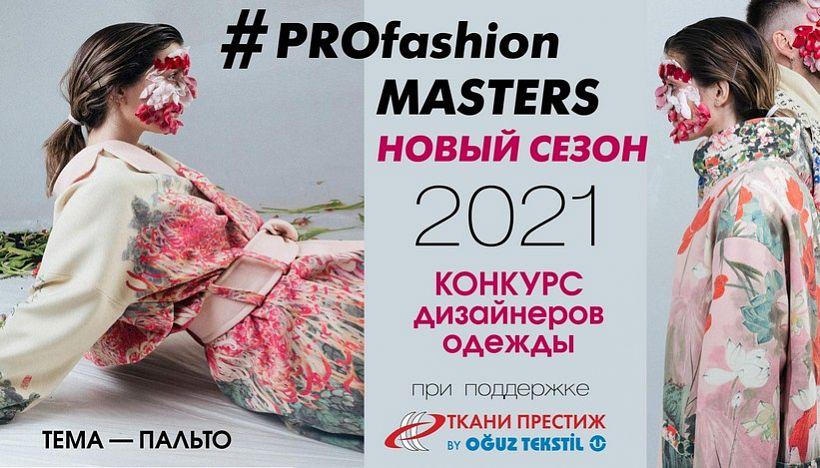 Сотрудничество для молодых дизайнеров одежды авито работа девушкам